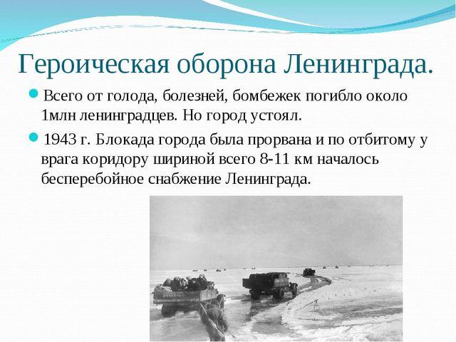 Героическая оборона Ленинграда. Всего от голода, болезней, бомбежек погибло о...