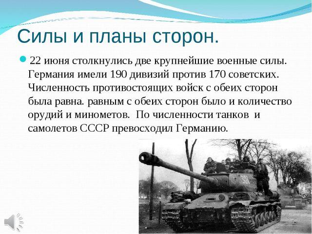 Силы и планы сторон. 22 июня столкнулись две крупнейшие военные силы. Германи...