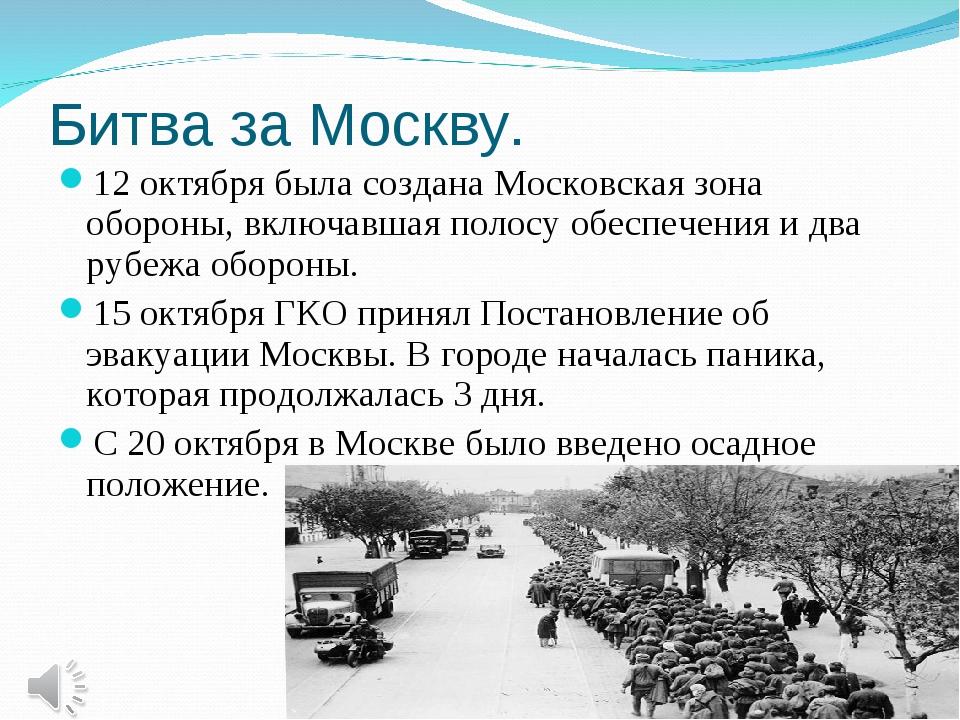 Битва за Москву. 12 октября была создана Московская зона обороны, включавшая...