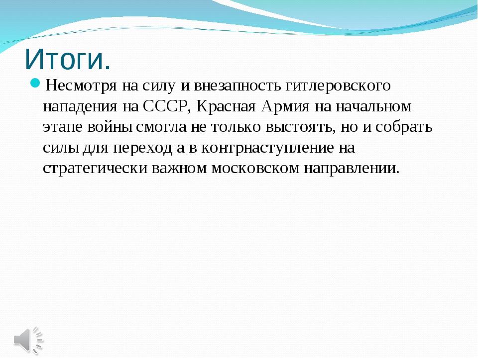 Итоги. Несмотря на силу и внезапность гитлеровского нападения на СССР, Красна...