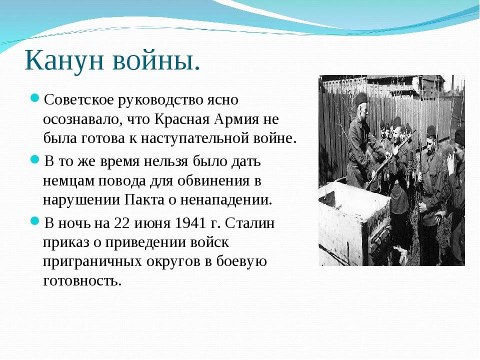 Канун войны. Советское руководство ясно осознавало, что Красная Армия не была...