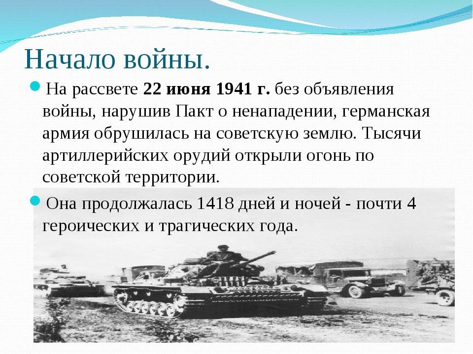 Начало войны. На рассвете 22 июня 1941 г. без объявления войны, нарушив Пакт...