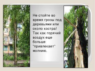 Не стойте во время грозы под деревьями или около костра! Так как горячий возд