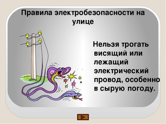 Правила электробезопасности на улице Нельзя трогать висящий или лежащий элек...