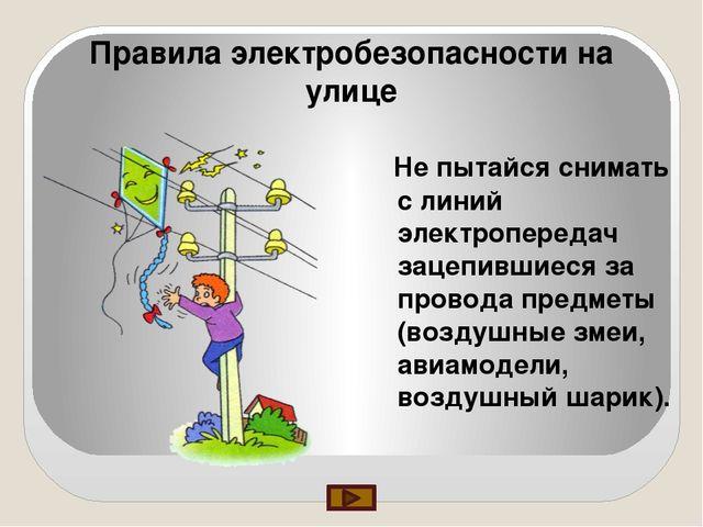 Правила электробезопасности на улице Не пытайся снимать с линий электроперед...