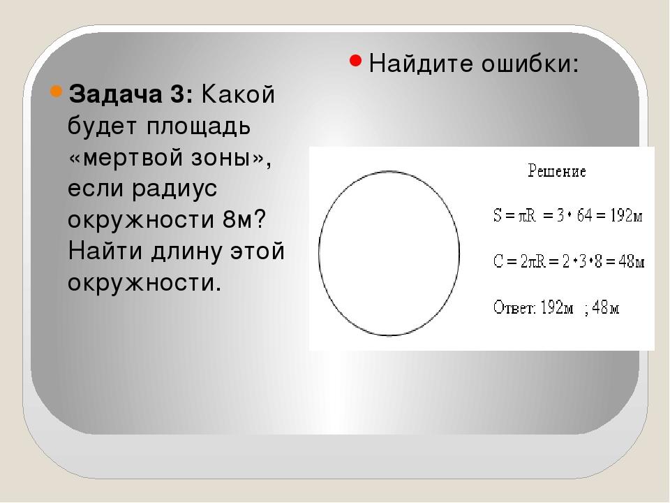 Найдите ошибки: Задача 3:Какой будет площадь «мертвой зоны», если радиус ок...