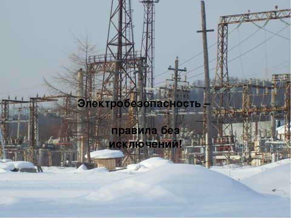 Электробезопасность – правила без исключений!