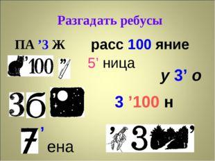 Разгадать ребусы ПА '3 Ж расс 100 яние 5' ница 3'100 н у 3' о ена ' '