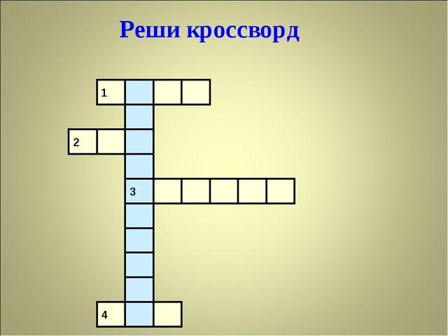 Реши кроссворд 1 3 2 4