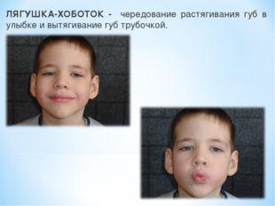 ЛЯГУШКА-ХОБОТОК - чередование растягивания губ в улыбке и вытягивание губ тру