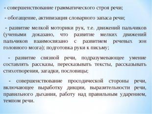 - совершенствование грамматического строя речи; - обогащение, активизация сл