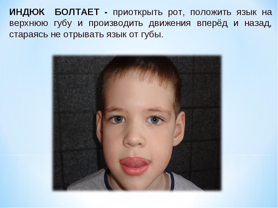 ИНДЮК БОЛТАЕТ - приоткрыть рот, положить язык на верхнюю губу и производить д...