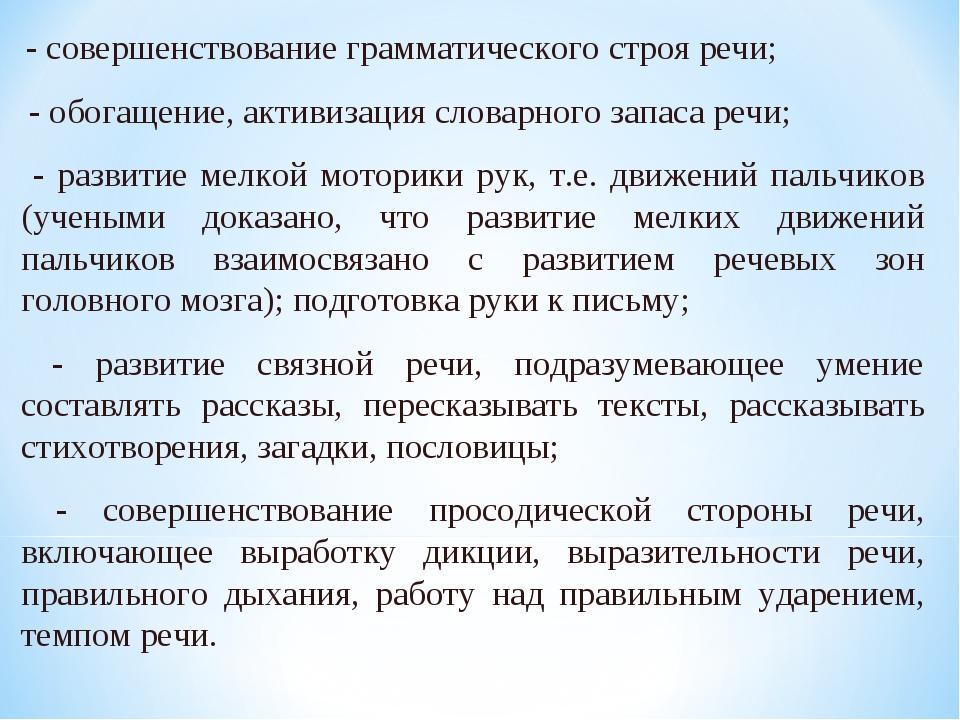 - совершенствование грамматического строя речи; - обогащение, активизация сл...