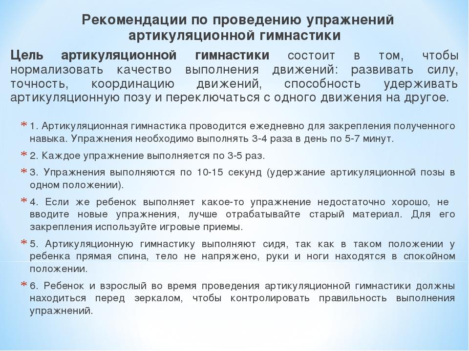 Рекомендации по проведению упражнений артикуляционной гимнастики Цель артику...