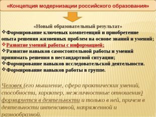 «Концепция модернизации российского образования» «Новый образовательный резул