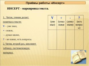 ИНСЕРТ - маркировка текста. 1. Читая, ученик делает пометки в тексте: V – уж