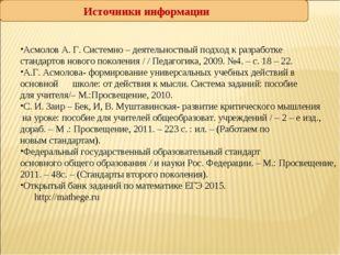 Источники информации Асмолов А. Г. Системно – деятельностный подход к разраб