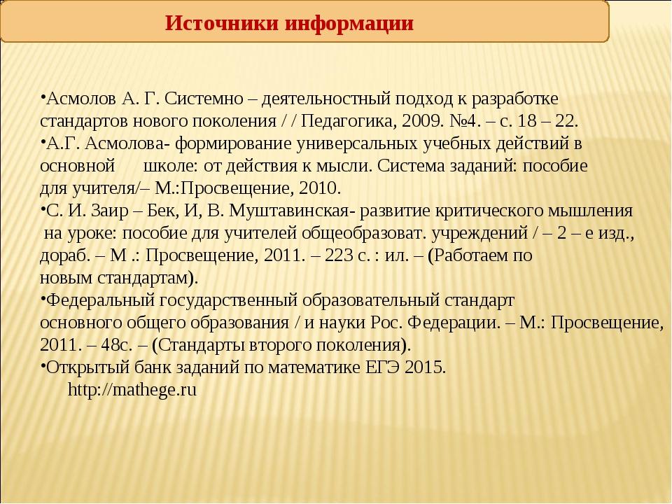 Источники информации Асмолов А. Г. Системно – деятельностный подход к разраб...