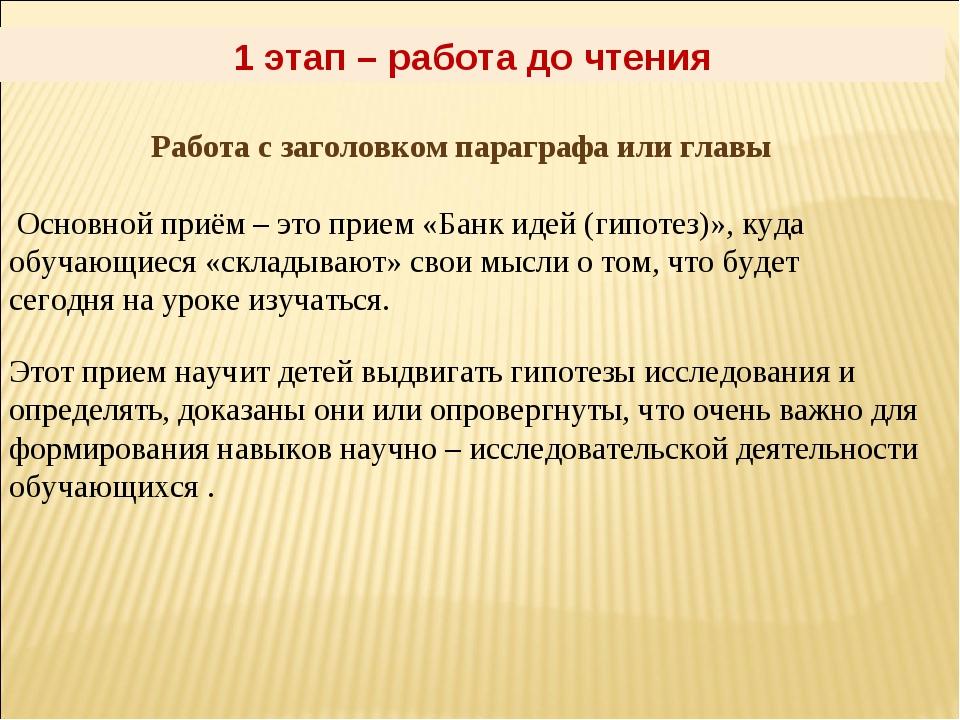 1 этап – работа до чтения Работа с заголовком параграфа или главы Основной пр...