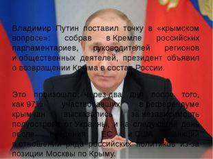 Владимир Путин поставил точку в «крымском вопросе»: собрав вКремле росс