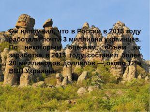 Он напомнил, что вРоссии в2013 году работали почти 3 миллиона укр