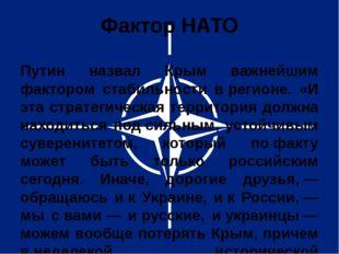 Фактор НАТО Путин назвал Крым важнейшим фактором стабильности врегионе