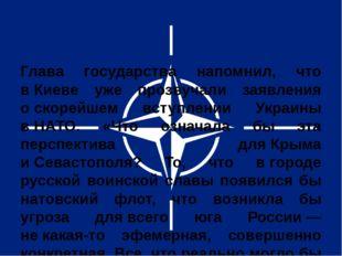 Глава государства напомнил, что вКиеве уже прозвучали заявления о