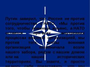 Путин заверил, что Россия непротив сотрудничества сНАТО. «Мы прот
