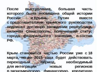 После выступления, большая часть которого была посвящена общей истории России