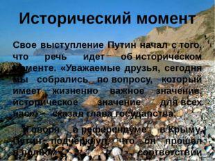 Исторический момент Свое выступление Путин начал стого, что речь идет