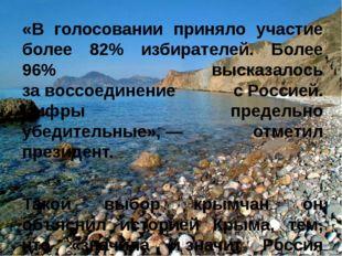 «В голосовании приняло участие более 82% избирателей. Более 96% высказалось з
