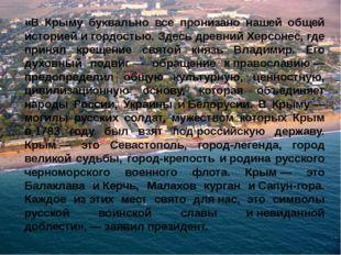 «В Крыму буквально все пронизано нашей общей историей игордостью. Здесь
