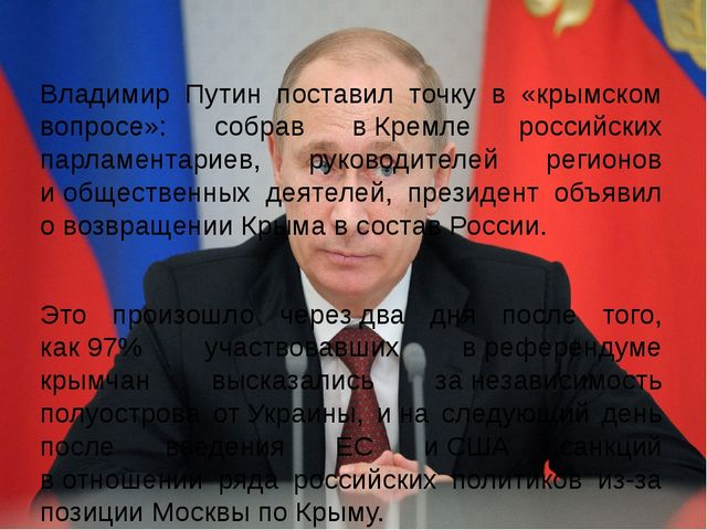 Владимир Путин поставил точку в «крымском вопросе»: собрав вКремле росс...