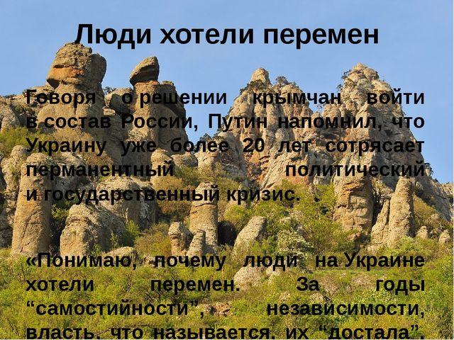 Люди хотели перемен Говоря орешении крымчан войти всостав России...