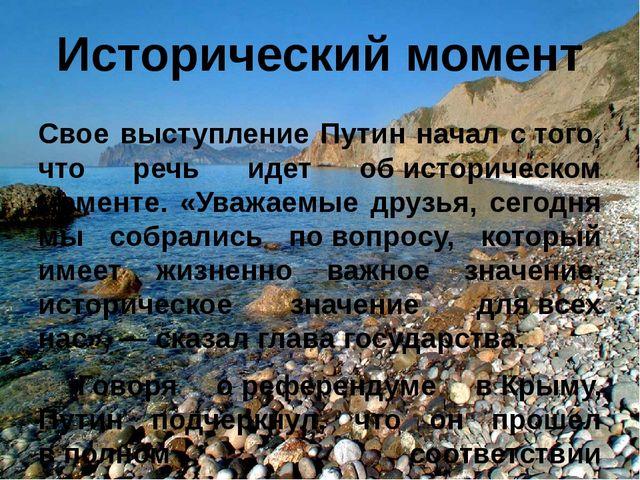 Исторический момент Свое выступление Путин начал стого, что речь идет...