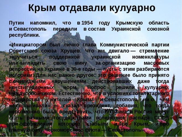 Крым отдавали кулуарно Путин напомнил, что в1954 году Крымскую область...