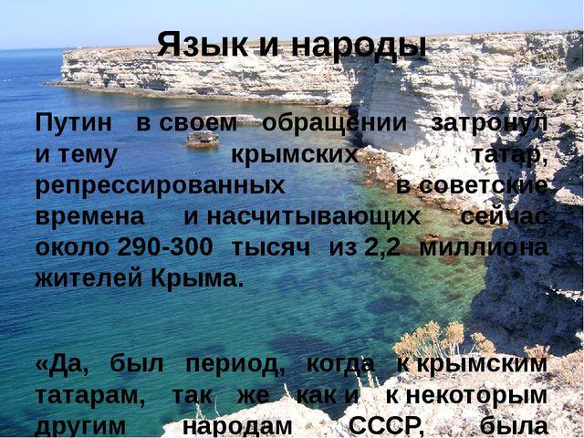 Язык инароды Путин всвоем обращении затронул итему крымски...