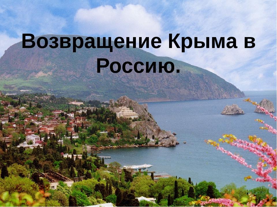 Возвращение Крыма в Россию.
