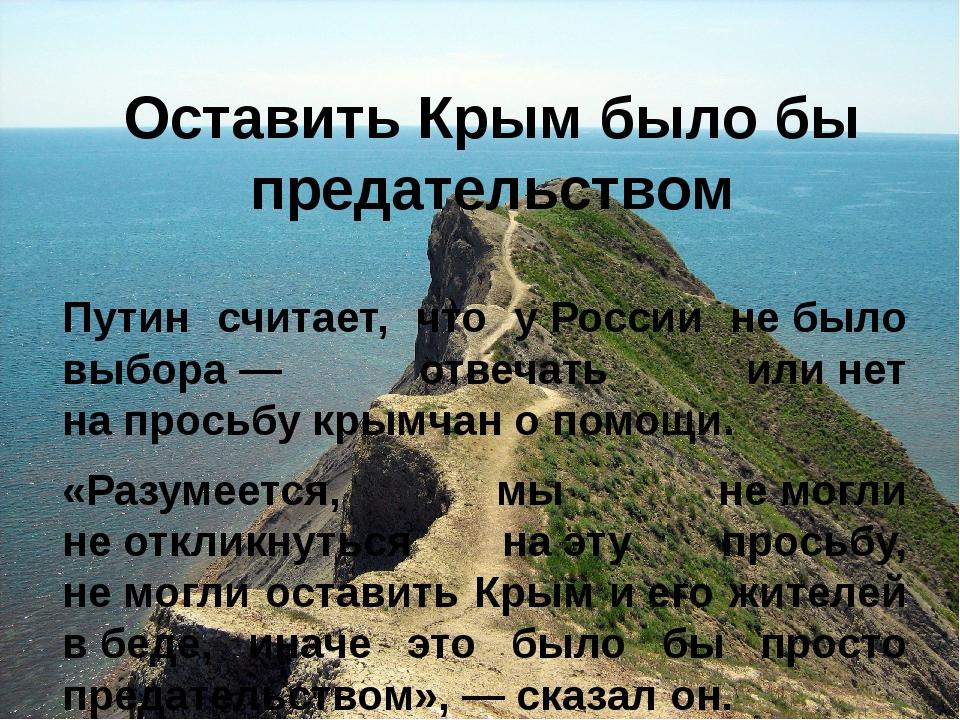Оставить Крым было бы предательством Путин считает, что уРоссии не&nbs...