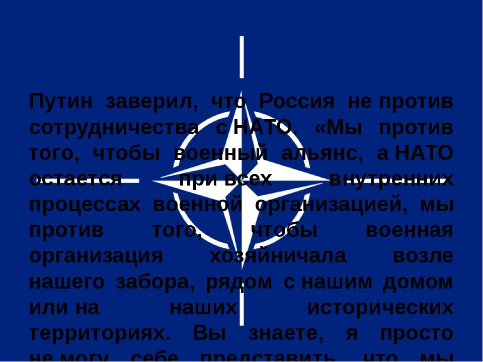 Путин заверил, что Россия непротив сотрудничества сНАТО. «Мы прот...