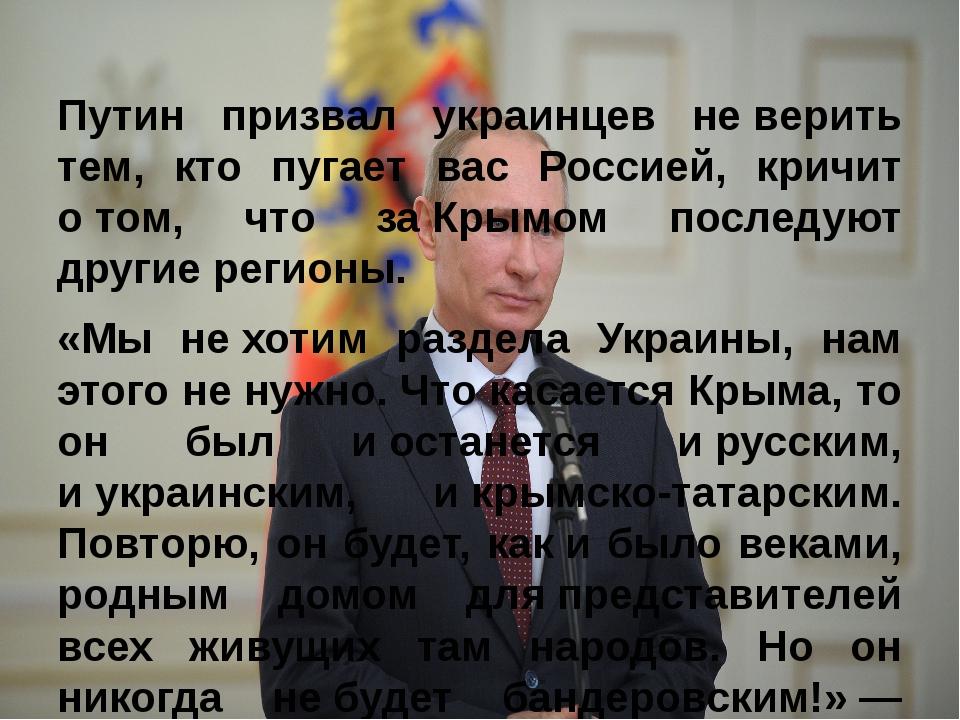 Путин призвал украинцев неверить тем, кто пугает вас Россией, кричит о&...