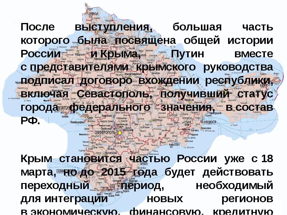 После выступления, большая часть которого была посвящена общей истории России...
