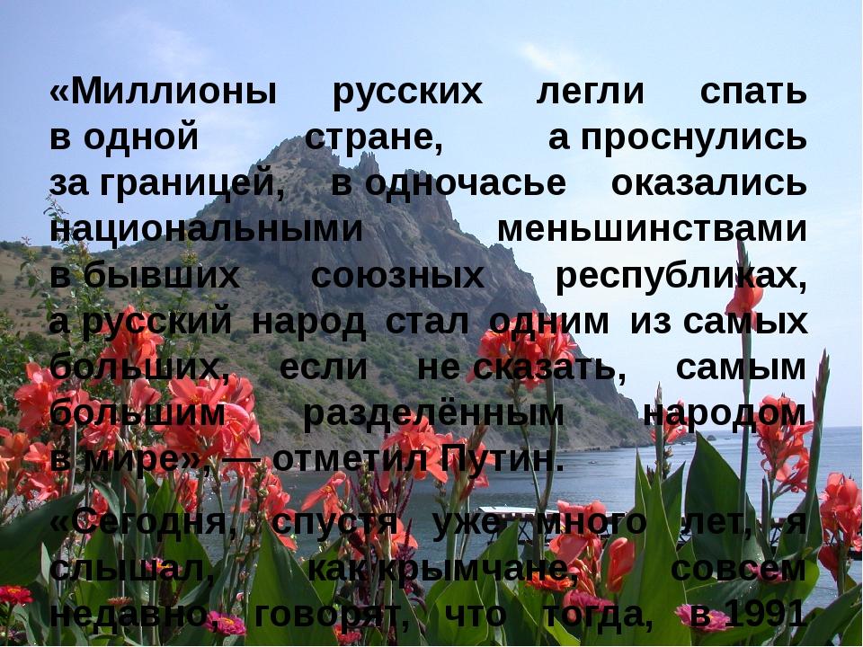 «Миллионы русских легли спать водной стране, апроснулись за...