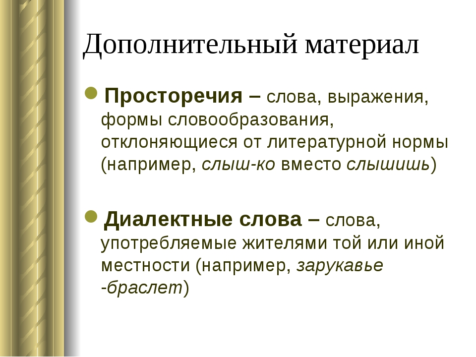 Дополнительный материал Просторечия – слова, выражения, формы словообразовани...