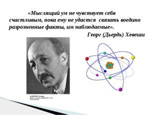 «Мыслящий ум не чувствует себя счастливым, пока ему не удастся связать воеди