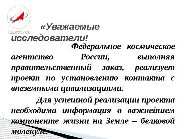 Федеральное космическое агентство России, выполняя правительственный заказ,...