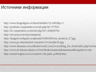 Источники информации http://www.biografguru.ru/about/keldish/?q=4902&p=1 http