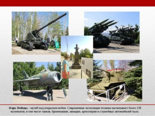 Парк Победы– музей под открытым небом. Современная экспозиция техники насчит