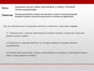 Цель: Для достижения цели и проверки гипотезы ставились следующие задачи: 1)
