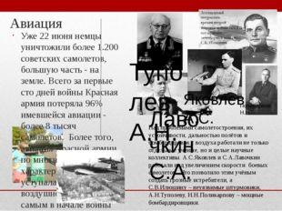 Авиация Уже 22 июня немцы уничтожили более 1.200 советских самолетов, большую